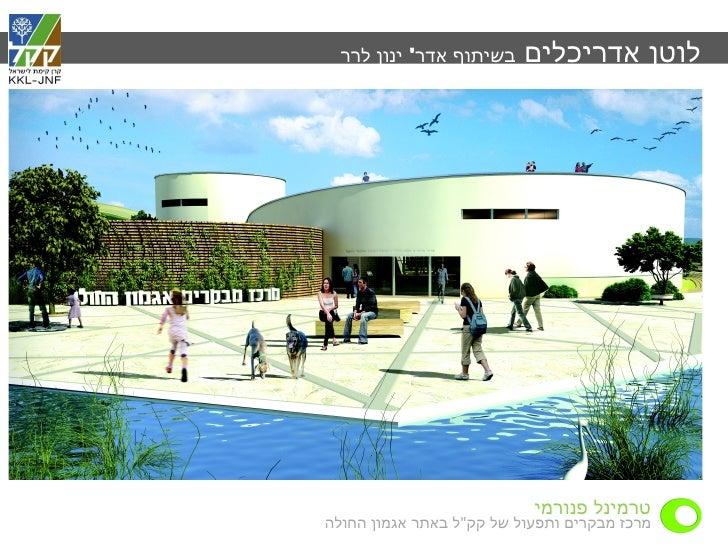 """לוטן אדריכלים  בשיתוף אדר '  ינון לרר טרמינל פנורמי מרכז מבקרים ותפעול של קק """" ל באתר אגמון החולה"""