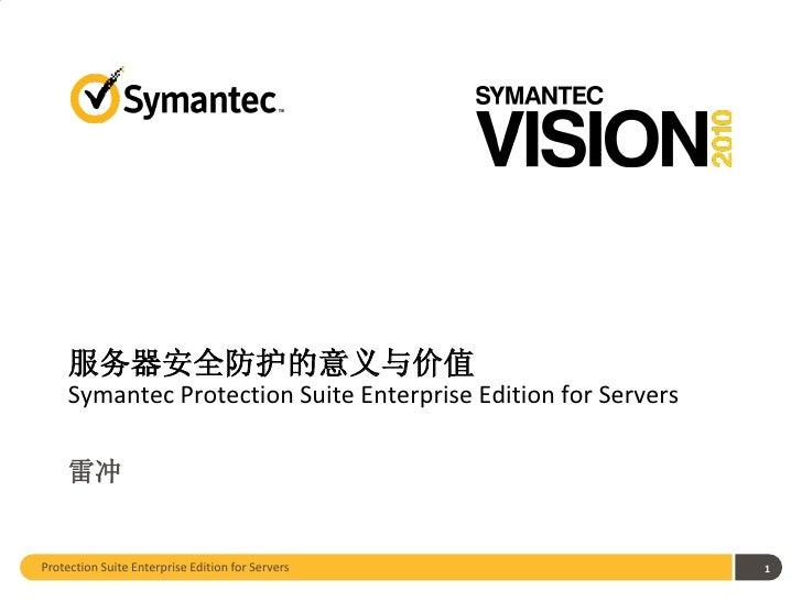 服务器安全防护的意义与价值     Symantec Protection Suite Enterprise Edition for Servers     雷冲Protection Suite Enterprise Edition for S...