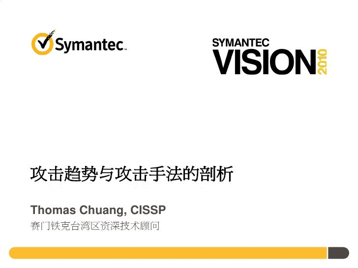 攻击趋势与攻击手法的剖析Thomas Chuang, CISSP赛门铁克台湾区资深技术顾问