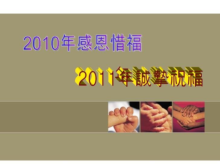 2010年感恩惜福 2011年誠摯祝福