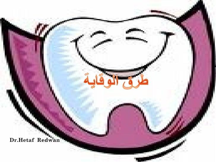 <ul><li>Dr.Hetaf  Redwan  </li></ul>