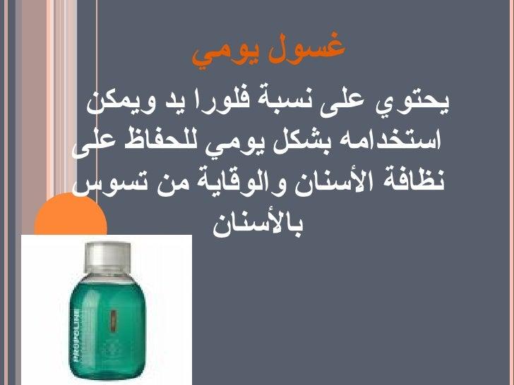 غسول يومي <ul><li>يحتوي على نسبة فلورا يد ويمكن استخدامه بشكل يومي للحفاظ على نظافة الأسنان  والوقاية من تسوس بالأسنان </l...