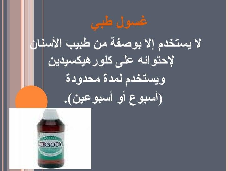 غسول طبي <ul><li>لا يستخدم إلا بوصفة من طبيب الأسنان لإحتوائه على كلورهيكسيدين </li></ul><ul><li>ويستخدم لمدة محدودة </li>...