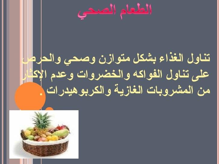 <ul><li>تناول الغذاء بشكل متوازن وصحي والحرص على تناول الفواكه والخضروات وعدم الإكثار من المشروبات الغازية والكربوهيدرات  ...