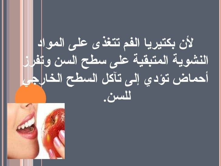 <ul><li>لأن بكتيريا الفم تتغذى على المواد النشوية المتبقية على سطح السن وتفرز أحماض تؤدي إلى تآكل السطح الخارجي للسن .  </...