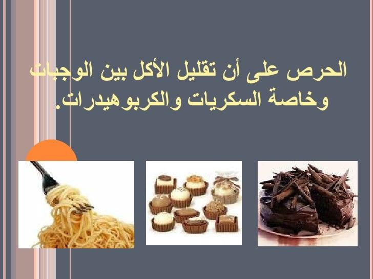 <ul><li>الحرص على أن تقليل الأكل بين الوجبات وخاصة السكريات والكربوهيدرات .  </li></ul>