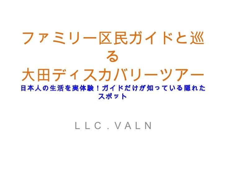 ファミリー区民ガイドと巡る 大田ディスカバリーツアー 日本人の生活を実体験!ガイドだけが知っている隠れたスポット LLC.VALN