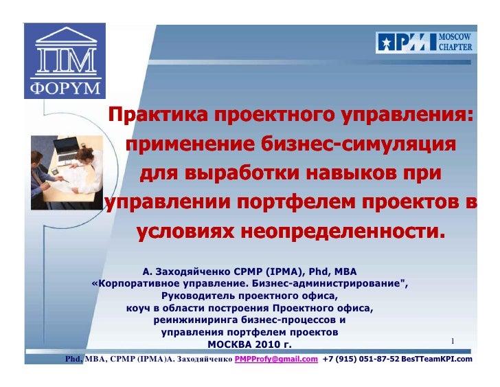 Практика проектного управления:          применение бизнес-симуляция                      бизнес-           для выработки ...