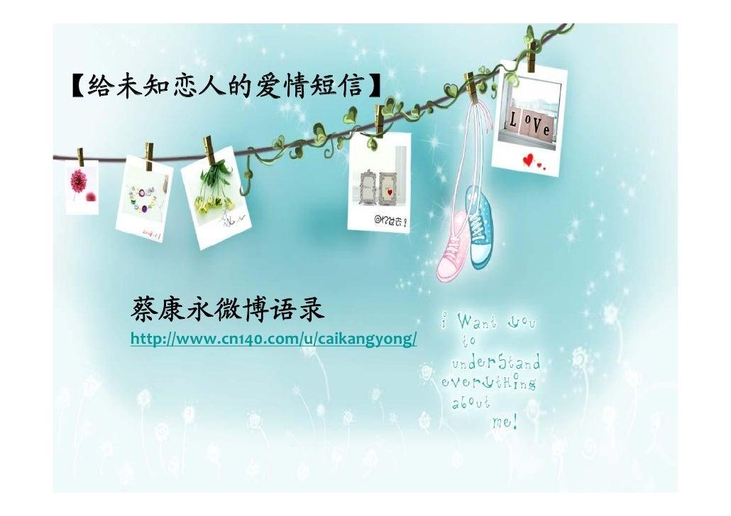 【给未知恋人的爱情短信】  蔡康永微博语录  http://www.cn140.com/u/caikangyong/