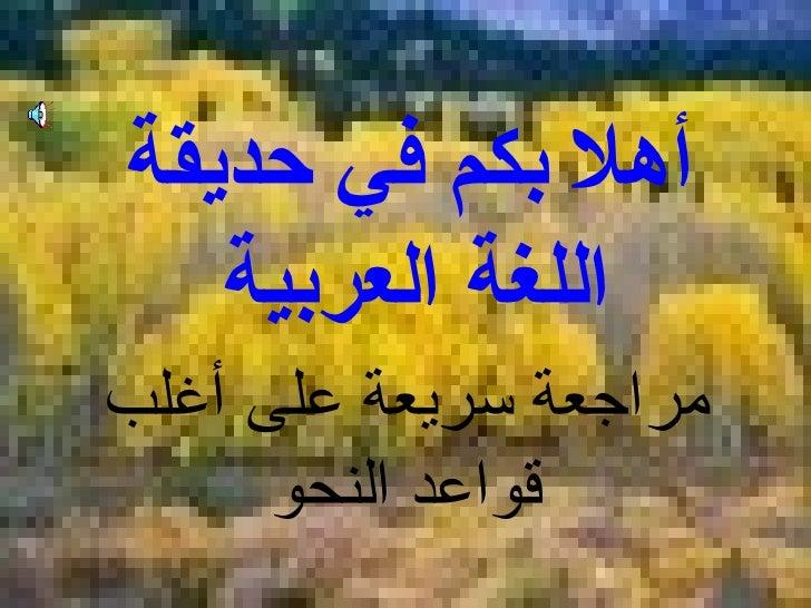 مراجعة سريعة على أغلب قواعد النحو أهلا بكم في حديقة اللغة العربية