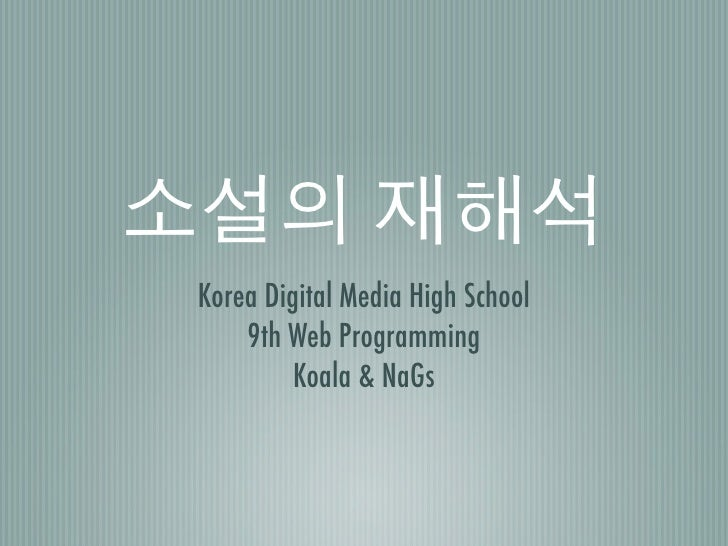 Korea Digital Media High School    9th Web Programming         Koala & NaGs