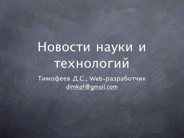 Новости науки и   технологий Тимофеев Д.С., Web-разработчик        dimkat@gmail.com
