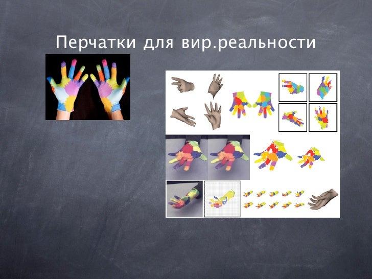Новости науки и технологий (25.12.2010) Slide 3