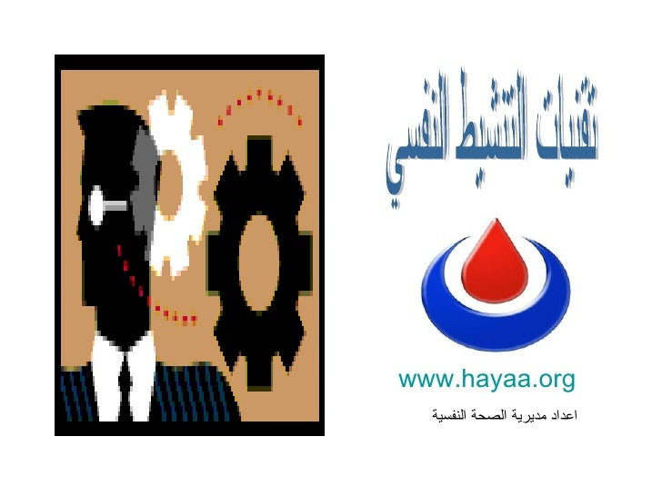 تقنيات التنشيط النفسي اعداد مديرية الصحة النفسية www.hayaa.org