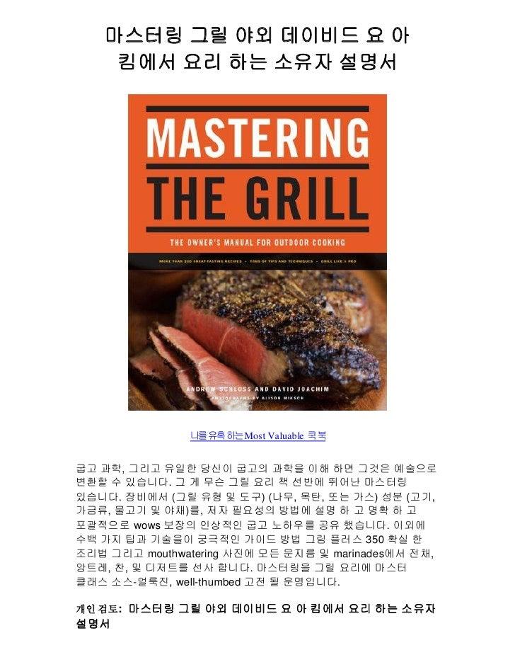 마스터링 그릴 야외 데이비드 요 아    킴에서 요리 하는 소유자 설명서               나 유혹하는Most Valuable 쿡북                를굽고 과학, 그리고 유일한 당신이 굽고의 과학을 이...