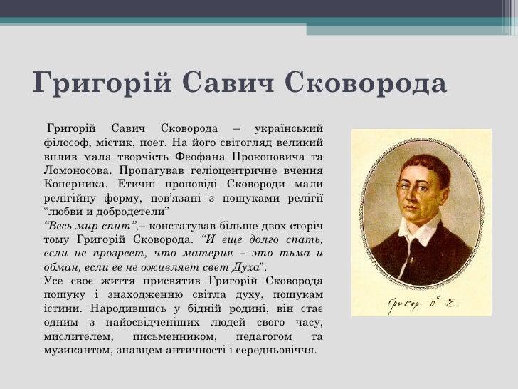 Філософія Г. Сковороди Slide 2