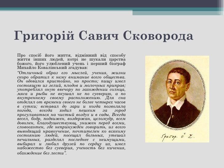 Філософія Г. Сковороди Slide 3