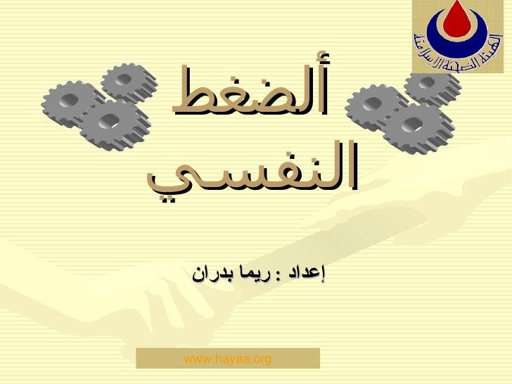 أل ضغط  النفسي إعداد  :  ريما بدران www.hayaa.org