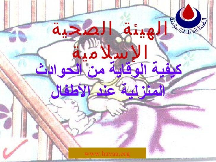 كيفية الوقاية من الحوادث المنزلية عند الأطفال الهيئة الصحية الإسلامية www.hayaa.org