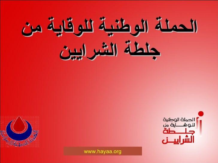 الحملة الوطنية للوقاية من جلطة الشرايين www.hayaa.org