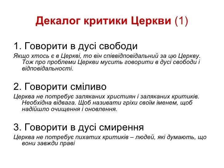 Декалог критики Церкви  (1) <ul><li>1. Говорити в дусі свобод и </li></ul><ul><li>Якщо хтось є в Церкві, то він співвідпов...