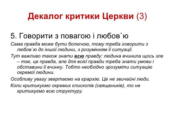 Декалог критики Церкви  (3) <ul><li>5. Говорити з повагою і любов ` ю </li></ul><ul><li>Сама правда може бути болючою, том...