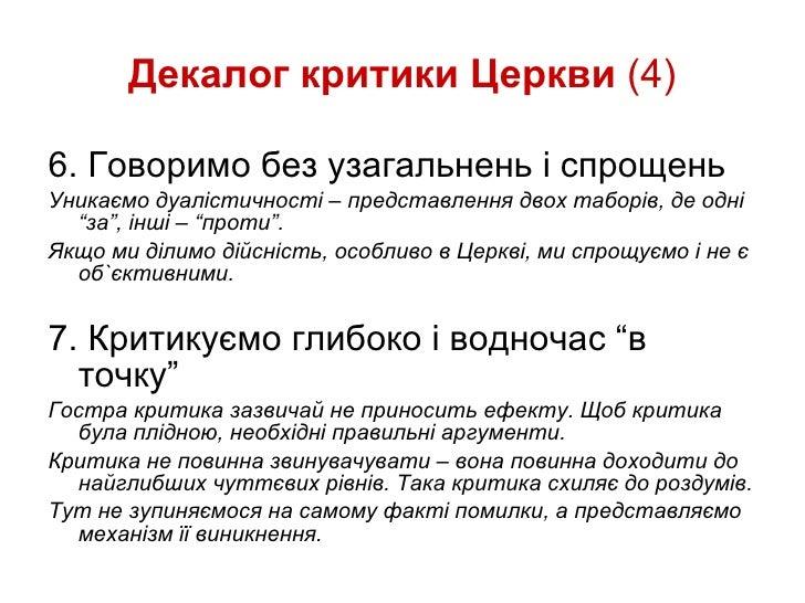 Декалог критики Церкви  (4) <ul><li>6. Говоримо без узагальнень і спрощень </li></ul><ul><li>Уникаємо дуалістичності – пре...