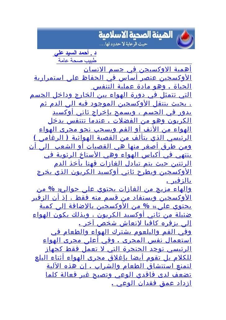 د . أحمد السيد علي           طبيب صحة عامة                      أهمية الوكسيجن في جسم النسان  الوكسجين عنصر أساس في...