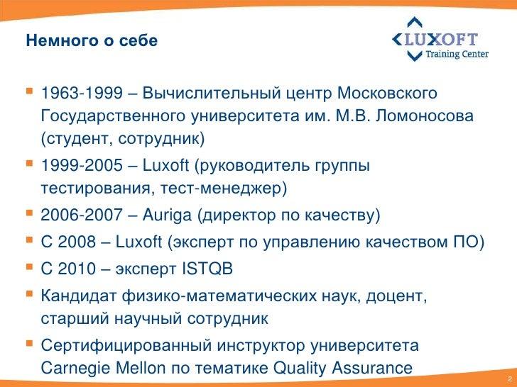 Александр Александров -- Надёжный тест-дизайн (мастер-класс) Slide 2