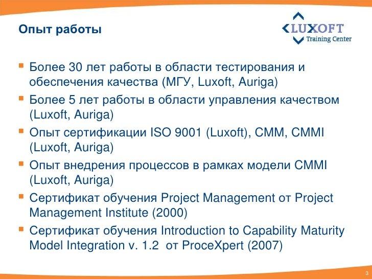 Александр Александров -- Надёжный тест-дизайн (мастер-класс) Slide 3