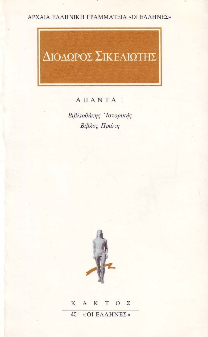 Η ιστοριογραφία μέχρι τον Διόδωρο   Η λέξη ιστορία είχε στους αρχαίους γενικά τρεις σημασίες: α) την αρχική σημασία που ή...