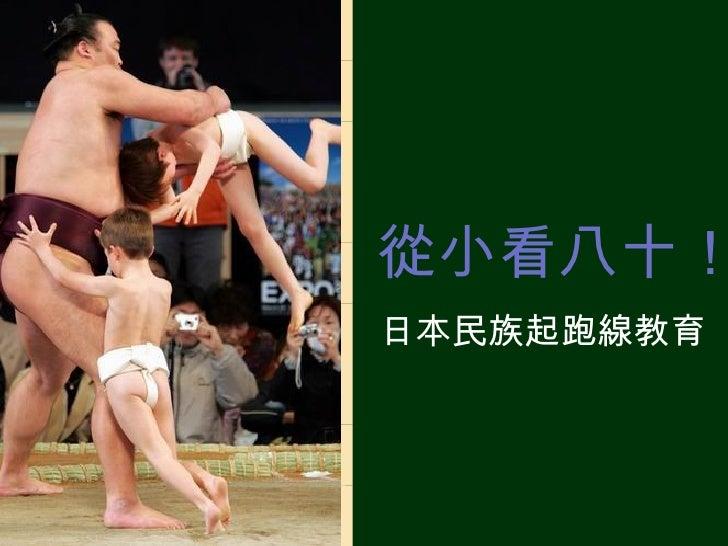 日本民族起跑線教育 從小看八十!
