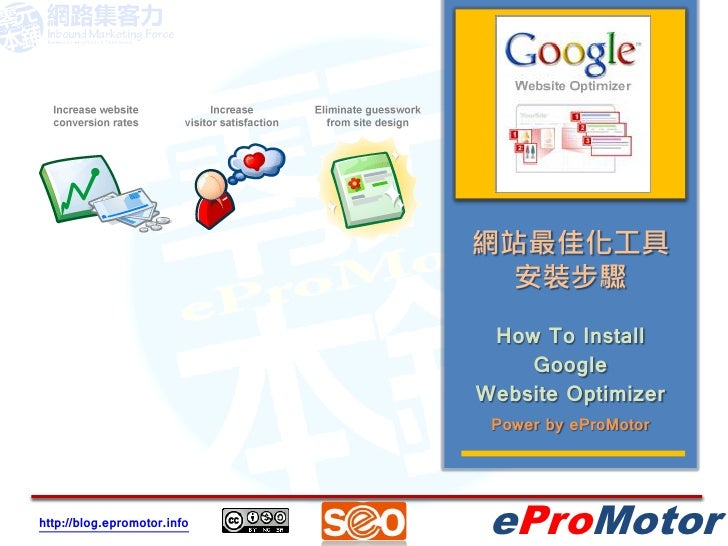 網站最佳化工具 How To Install Google Website Optimizer