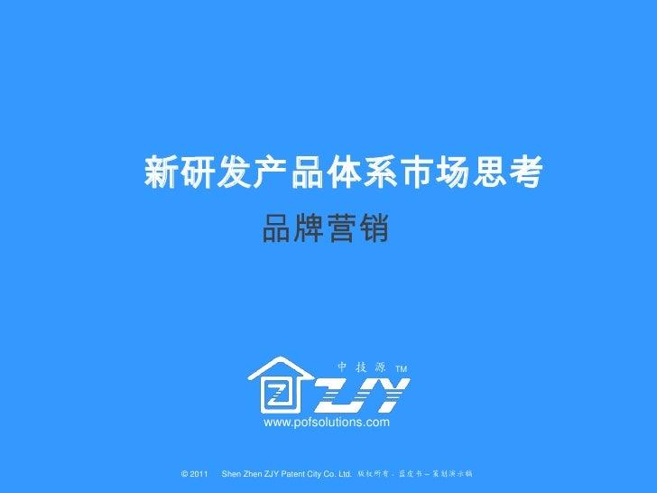新研发产品体系市场思考<br />品牌营销<br />中 技 源<br />TM<br />www.pofsolutions.com<br />© 2011  Shen Zhen ZJY Patent City Co. Ltd.  版权...