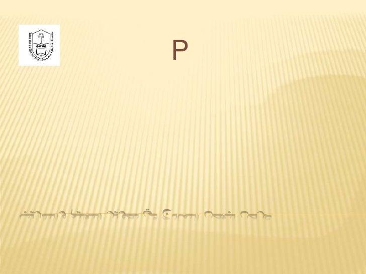 عرض لبعض النماذج في تطوير التعليم والتدريب<br />إعداد<br />عبير محمد العرفج<br />المملكة العربية السعودية<br />وزارة التعل...