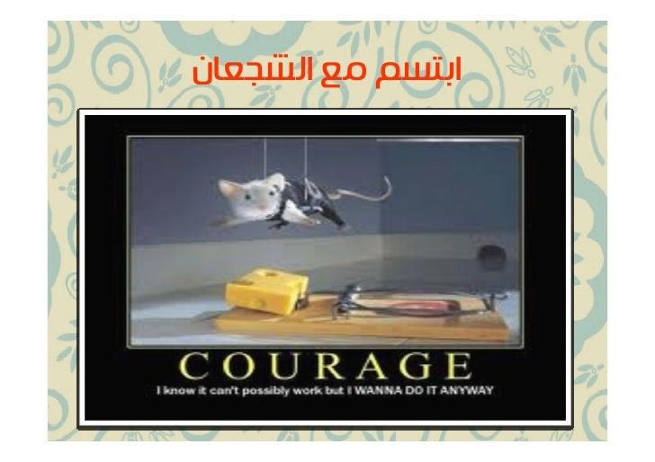 شجاعة