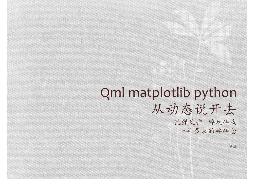 Qml matplotlib python        从动态说开去            乱弹乱弹 碎戏碎戏             一年多来的碎碎念                    罗进