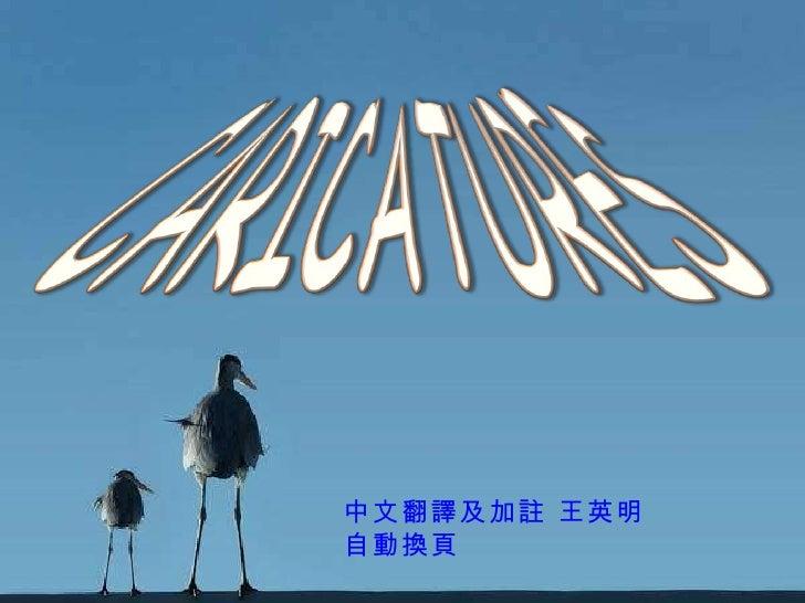 中文翻譯及加註 王英明 自動換頁