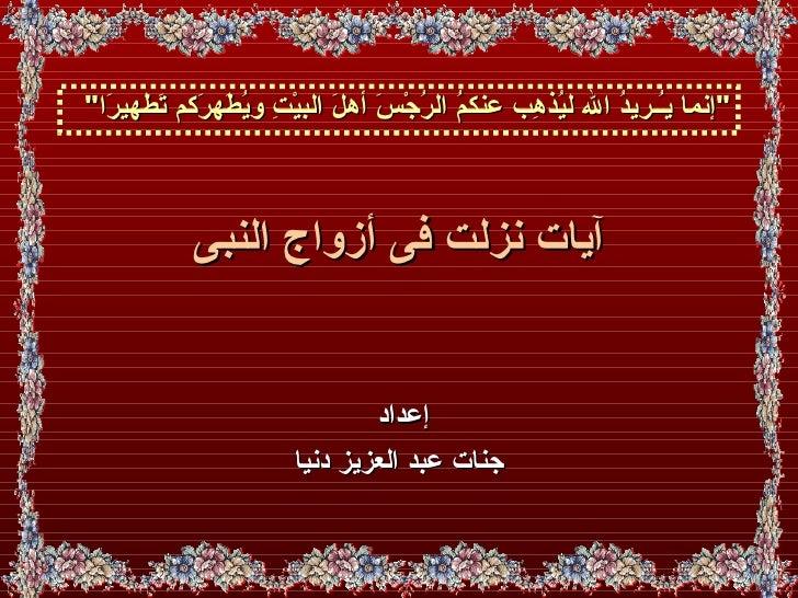 """آيات نزلت فى أزواج النبى إعداد  جنات عبد العزيز دنيا """" إنما يـُـريدُ الله ليُذهِب عنكمُ الرُجْسَ أهلَ البيْتِ ويُ..."""
