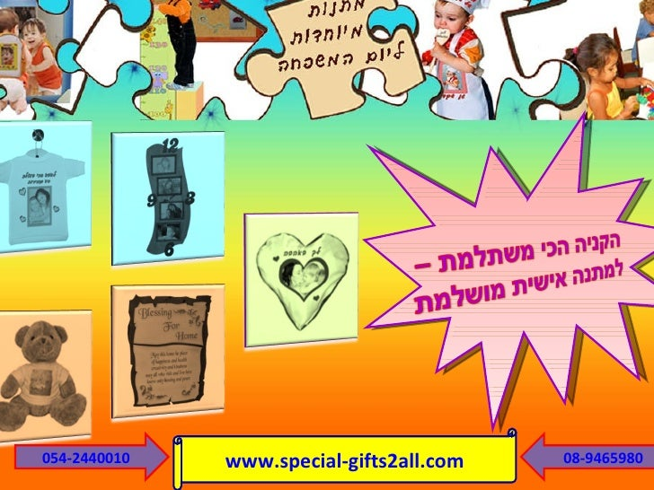 054-2440010 08-9465980 www.special-gifts2all.com