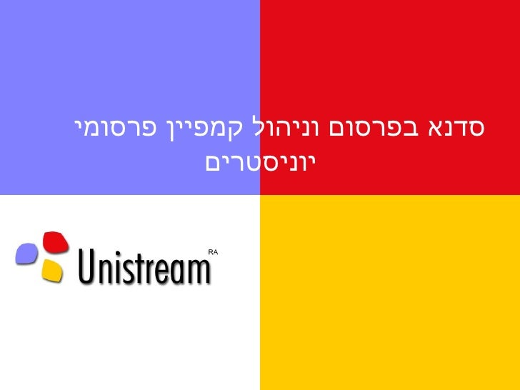 09/01/11   19:30 סדנא בפרסום וניהול קמפיין פרסומי יוניסטרים