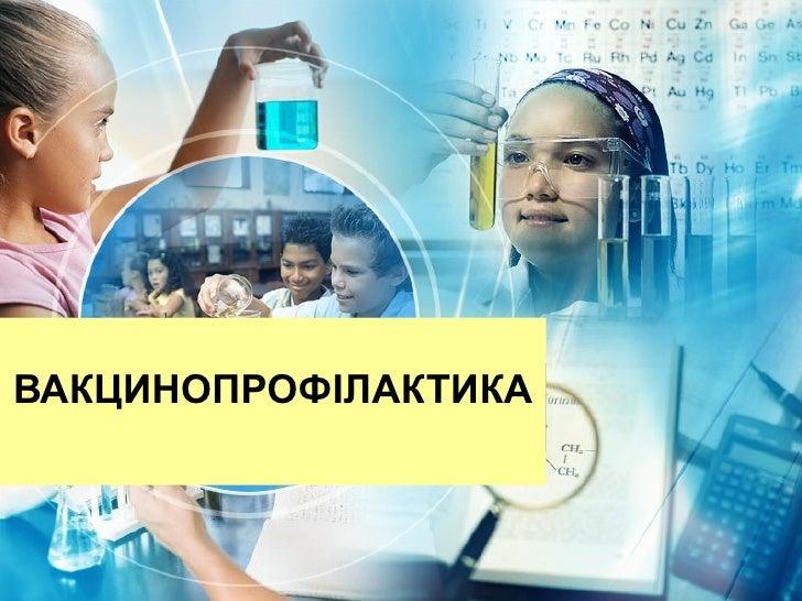 ВАКЦИНОПРОФ ІЛАКТИКА