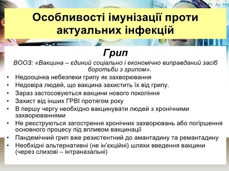 вакцинопрофілактика Slide 3