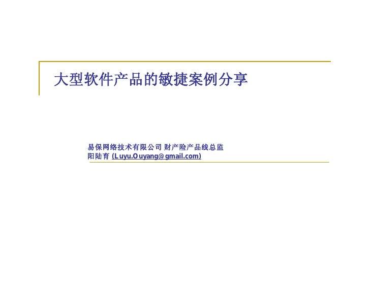 大型软件产品的敏捷案例分享  易保网络技术有限公司 财产险产品线总监  阳陆育 (Luyu.Ouyang@gmail.com)