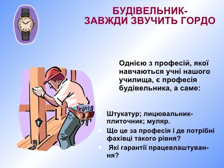 БУДІВЕЛЬНИК- ЗАВЖДИ ЗВУЧИТЬ ГОРДО <ul><li>Однією з професій, якої навчаються учні нашого училища, є професія будівельника,...