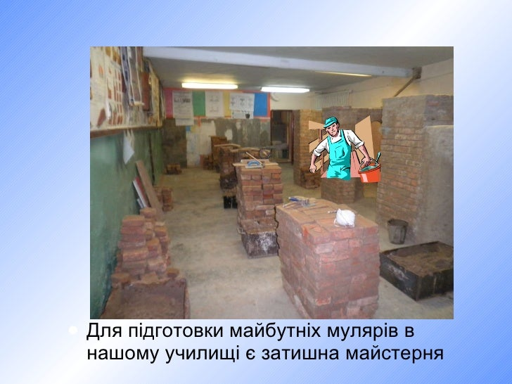 будівельник  Slide 3