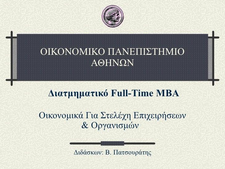 ΟΙΚΟΝΟΜΙΚΟ ΠΑΝΕΠΙΣΤΗΜΙΟ ΑΘΗΝΩΝ Διατμηματικό  Full-Time MBA Οικονομικά Για Στελέχη Επιχειρήσεων & Οργανισμών   Διδάσκων: Β....