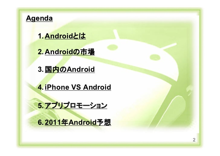 Android概要資料 Slide 2