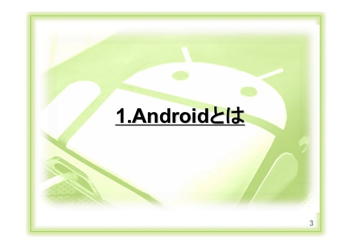 Android概要資料 Slide 3
