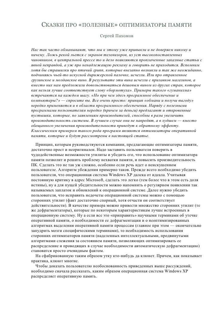 СКАЗКИ ПРО «ПОЛЕЗНЫЕ» ОПТИМИЗАТОРЫ ПАМЯТИ                                   Сергей ПахомовНас так часто обманывают, что мы...